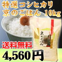"[free shipping] choice Kyoto Koshihikari ""rice of Kyoto :"" 10 kg of polished rice [24 yearly output] [特 A area] [go, and shine] [tomorrow easy correspondence]"