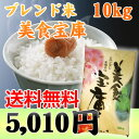 "[free shipping] a blended rice ""dainty food treasure house"" from country: 10 kg of polished rice [24 yearly output] [tomorrow easy correspondence]"