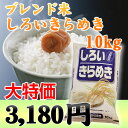 "Blended rice ""white sparkle :"" 10 kg of polished rice [24 yearly output] [tomorrow easy correspondence]"