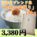 "[free shipping] Kyoto product blended rice ""money offered to God first collecting :"" 10 kg of polished rice [tomorrow easy correspondence]"