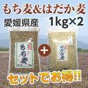 愛媛県産 「もち麦」1kg&「はだか麦」1kgのお得なセット【RCP】【コンビニ受取対応商品】
