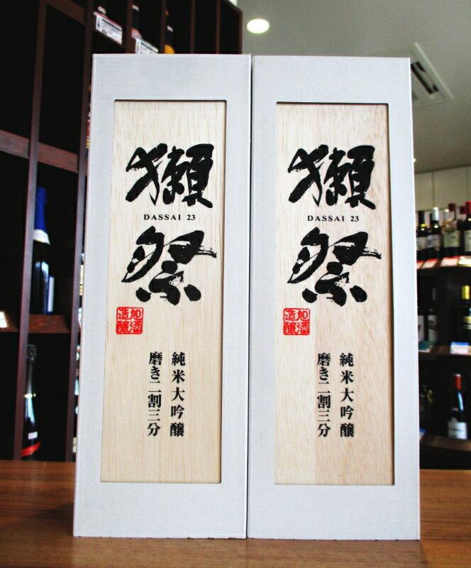 【期間限定!送料無料!】獺祭 純米大吟醸 磨き二割三分 木箱 720ml×2本セット