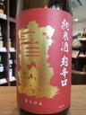 【広島県の銘酒】宝剣 純米酒 超辛口 1800ml【火入れ】