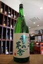 【秋田県の銘酒】雪の茅舎 純米吟醸 1800ml【生詰・冷蔵保存推奨】