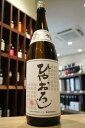 【石川県の銘酒】菊姫 純米酒 ひやおろし【正規特約店】