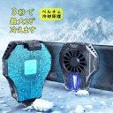 スマホ 冷却 ファン ゲームしながら スマホ散熱器 発熱対策 冷却クーラー 荒野行動 PUBG Mobile 氷陶磁冷感シート搭載 冷却ラジエーター USB充電式 伸縮式クリップ 散熱効果抜群 静音 小型 iPhone Android 対応 ペルチェ素子