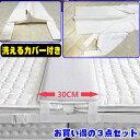 洗える カバー 洗濯可能 すきまパッド ベッド 30cm 洗濯機 マットレスバンド マットレス スペーサー 固定 すきま防止 2台用 連結 マットレスベルト ベッド隙間 対策 ズレ 防ぐ ファミリーサイズ スキマスペーサー ファミリーマットレス 隙間スペーサー 広幅 30cm