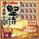 【岐阜 お土産】【送料無料】噛むほどうまい!堅あげポテト 飛騨味噌味 こうじやの味噌使用 8袋入×1