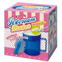 メール便送料無料!簡単手作りアイス!手づくり アイスクリーマー 手動アイスクリームメーカー