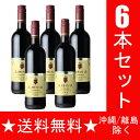 【送料無料】1本当たり530円!王様の涙 赤ワイン×750ml6本 スペイン ※沖縄離島不可