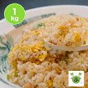 炒飯 チャーハン 1kg ポイント消化 お試し 冷凍食品