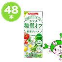 ショッピング野菜ジュース カゴメ糖質オフ野菜ジュース200ml×48本