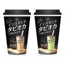 インスタント タピオカドリンク ミルクティー 紅茶/抹茶選べる計6個セット 送料無料