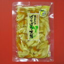 【送料無料】国産野菜&無添加食品!マルアイ食品 あとひきぱりぱり大根 ゆず風味 150g×10袋