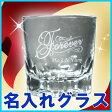 名入れグラス(オールドグラス・ロックグラス)誕生日・父の日・母の日・敬老の日・クリスマス・バレンタイン・結婚祝い・還暦祝い・古希祝い・退職祝いのオリジナルギフト。名入れ グラス。記念品 名入れ。ウイスキー グラス【名前入り プレゼント】