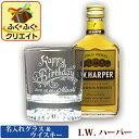 ショッピングおしゃれ 名入れグラス&ウイスキー IWハーパー ウイスキーグラス (HKシリーズ) オリジナル ギフトセット バーボン 洋酒 200ml 1本付き