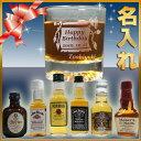 名入れ ショットグラス&ウイスキー ミニボトル (HKシリーズ 直径51mm 高さ57mm 60ml) 洋酒 (ジャックダニエル / オールドパー / シー..