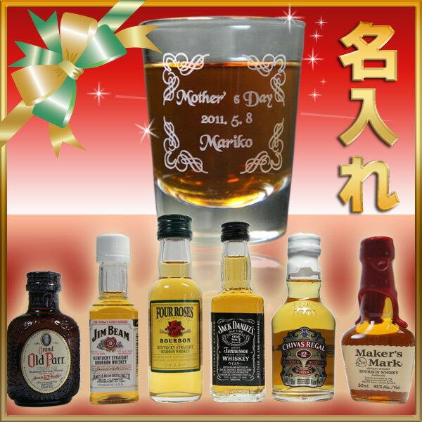 送料無料 名入れ ショットグラスとウイスキー (...の商品画像