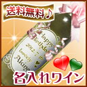 送料無料 名入れ ワイン (シャルドネ 720ml 12%)...