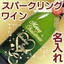名入れ ワイン スパークリングワイン 白ワイン (シャルル・アルマン) 辛口 フランス 750ml 11.5% 名前入り 彫刻ボトル 誕生日 プレゼント クリスマス
