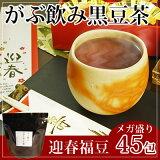 メガ盛り黒豆茶|岡山県産丹波黒|ふくちゃのがぶ飲み黒豆茶ティーバッグ6g×45包|の黒いお茶でダイエット|老化にサポニン【RCP】|