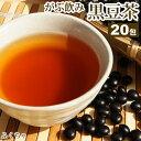 お試し515円 黒豆茶 岡山県産丹波黒|ふくちゃのがぶ飲み黒豆茶ティーパック6g×20包| |心安らぐ香ばしく甘い香りの国産くろまめ茶。お正月にも