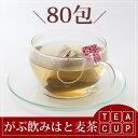 がぶ飲み国産はと麦茶カップ用80包●1杯用に作られた便利な紐付きティーパックを80包も入れました。【250項目農薬・放射能検査済み】送料無料【はとむぎ茶|ハトムギ茶、健康茶美容茶、ミネラル麦茶|鳩麦茶|ノンカフェイン|お茶