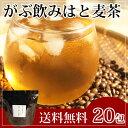 お試し【はと麦茶|ハトムギ茶】国産はと麦茶100%|ふくちゃのがぶ飲みはとむぎ茶ティーバッグ20包|イボや肌に良いハト麦健康茶(美容茶、ボタニカルなお茶)♪ミネラル麦茶|煮出し鳩麦茶|水出しハトムギ茶【RCP】カフェインレス|お茶|送料無料【250項目農薬・放射能検査済み】