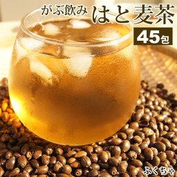 【発送日有り】メガ盛り総量270g!【はと<strong>麦茶</strong>|ハトムギ茶】国産はと<strong>麦茶</strong>100%|ふくちゃのがぶ飲みはとむぎ茶ティーバッグ45包|ハト麦健康茶(美容茶)♪煮出し鳩<strong>麦茶</strong>|ノンカフェイン|お茶|送料無料【250項目農薬・放射能検査済み】