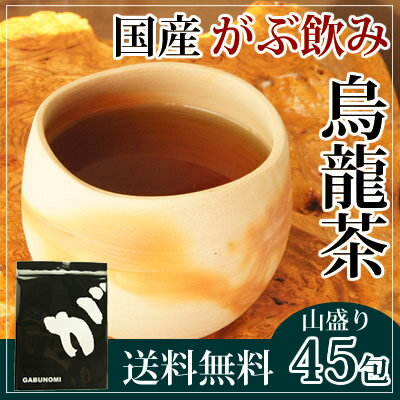 メガ盛り国産烏龍茶福袋(国産ウーロン茶) ふくちゃのがぶ飲み国産烏龍茶 ティーパック45包 送料無料【RCP】
