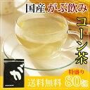 特盛国産コーン茶福袋(国産とうもろこし茶 トウモロコシ茶) ふくちゃのがぶ飲み国産コーン茶 ティーパック80包 オクスス茶 送料無料【RCP】