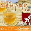 ふくちゃのがぶ飲み国産柿の葉茶ティーバッグ3g×50包│柿の葉茶はあっさりとした味わいのノンカフェイン健康茶です。送料無料でお届け!