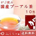 楽天健康茶通販×ふくちゃ楽天市場店ふくちゃのがぶ飲み国産プーアル茶ティーバッグ5g×10包│本気のダイエットで理想のスタイルを目指す方には国産プーアル茶!送料無料でお届けします。