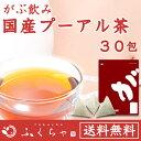 楽天健康茶通販×ふくちゃ楽天市場店ふくちゃのがぶ飲み国産プーアル茶ティーバッグ5g×30包│本気のダイエットで理想のスタイルを目指す方には国産プーアル茶!送料無料でお届けします。