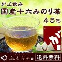 ふくちゃのがぶ飲み十六みのり茶ティーバッグ5g×45包│こだ...