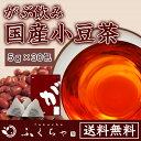 【送料無料】がぶ飲み国産小豆茶5g×30包|国産のお茶|健康...