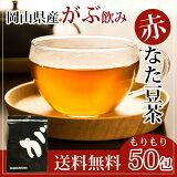 ふくちゃのがぶ飲み国産赤なたまめ茶ティーバッグ3g50包が!岡山県産赤なたまめ使用|国産赤なた豆茶|西日本産赤なたまめ茶|赤刀豆茶|赤ナタマメ茶||赤なた豆茶【RCP】