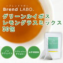 【送料無料】グリーンルイボスレモングラスミックス30包/BlendLabo.のルイボスティー|レモングラス|ティーパック30包|ノンカフェイン|健康茶|高品質ティーパック|送料無料|