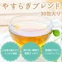 【送料無料】やすらぎブレンド30包/BlendLabo.の健康茶 快眠に良いとされているハーブをブレンドしたオリジナルティー ティーパック30包 ノンカフェイン...