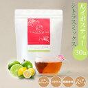 フレーバールイボスティー【ルイボスシトラスミックス30包】美容茶として人気のルイボスティーを使ったシトラス風味のお茶ですノンカフェインflavored tea|...