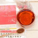 [注文から6〜14日内に発送]フレーバールイボスティー【ルイボスアップルシナモン30包】美容茶として人気のルイボスティーを使ったアップルシナモン風味のお茶ですノンカフェインflavored tea|rooibos【送料無料】 在宅