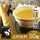 【国産ごぼう茶|30包】岡山県産粗挽きゴボウ茶【牛蒡茶】福袋|ふくちゃのがぶ飲みごぼう茶|約1か月分ティーパック1.5g…