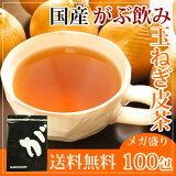 ふくちゃのがぶ飲み国産たまねぎの皮茶100包[]北海道?淡路島産の玉ねぎのお茶|国産たまねぎ皮茶|たまねぎスープに玉葱の皮|美容茶や健康茶?ダイエットティーとしてノンカフェインレスのハーブティー/たま