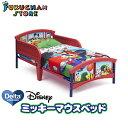 【送料無料】【Disney】ディズニー ミッキーマウス ベッド disney ミッキー Delta デルタ Micky Mouse delta ドナルド キッズベッド 幼..