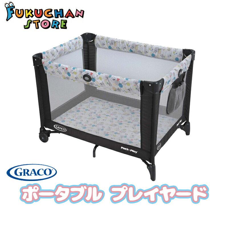 送料無料Gracoグレコプレイヤードgracoパックンプレイポータブル赤ちゃんベビーベッドお昼寝ベビ