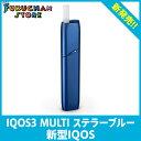 最新型 IQOS3MULTI 11月15日新発売 販売日より...