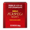 (さらにポイントUP!) 【第3類医薬品】佐藤製薬 パスタロンM20% 60g 4987316061177