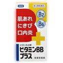 【第3類医薬品】皇漢堂製薬 ビタミンBBプラス 250錠  4987343081308