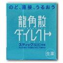 【第3類医薬品】龍角散 ダイレクトスティック ミント味 16包  4987240210535