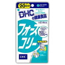 DHC フォースコリー 20日分 80粒入 4511413403143